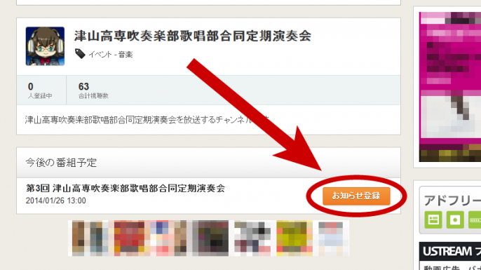 ustream_screenshot