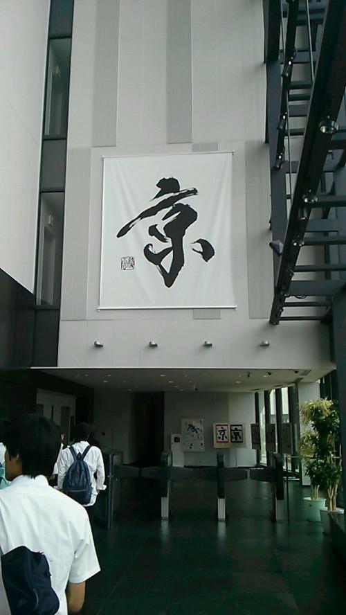 京_入り口