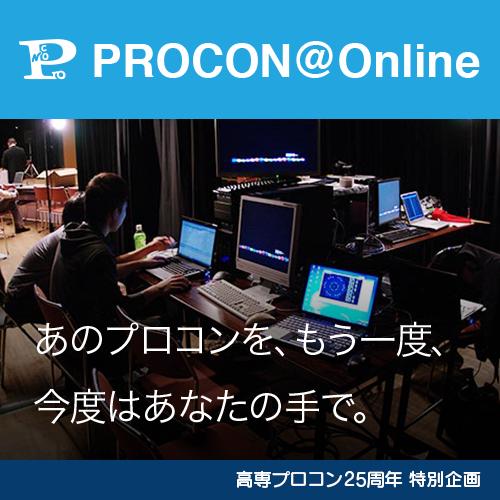 PROCON@Online